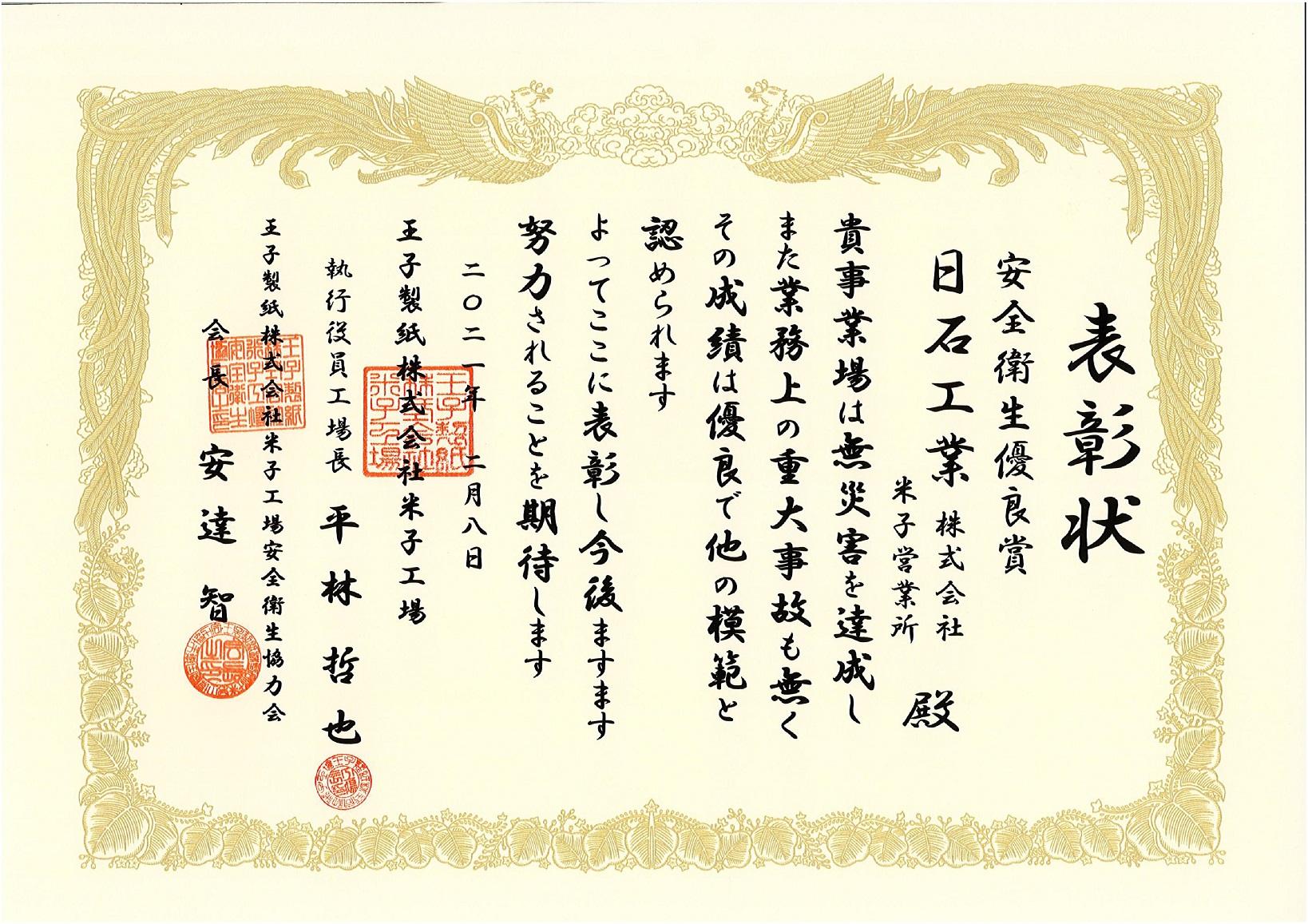 王子製紙㈱様より安全表彰を頂きました。