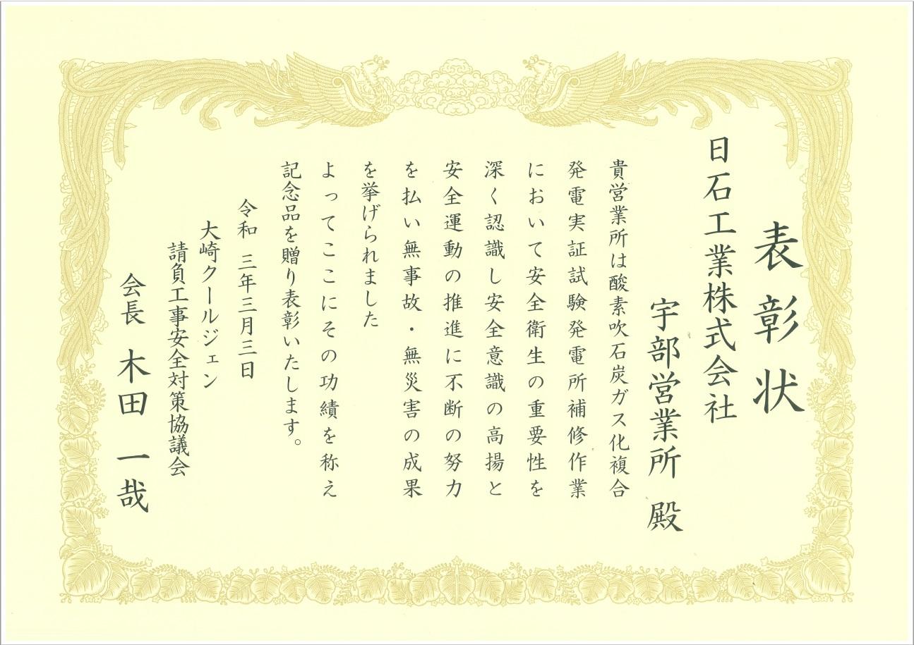 大崎クールジェン請負工事安全対策協議会様より安全表彰を頂きました。