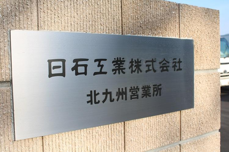 北九州営業所移転のお知らせ